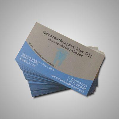 Καρτες οδοντιατρου