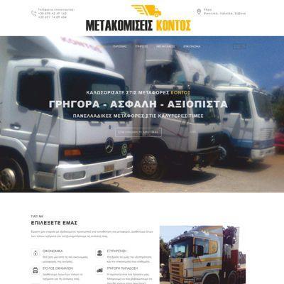 metakomiseis-kontos.gr